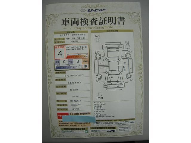 150X Sパッケージ ナビバックカメラ(19枚目)