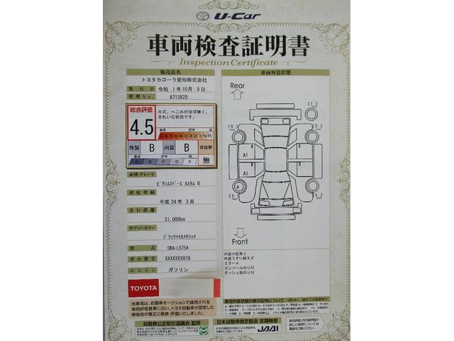 「トヨタ」「ピクシススペース」「コンパクトカー」「愛知県」の中古車40