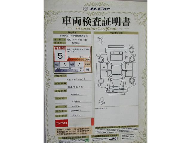 「トヨタ」「パッソ」「コンパクトカー」「愛知県」の中古車39