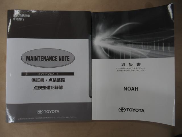 「トヨタ」「ノア」「ミニバン・ワンボックス」「愛知県」の中古車17