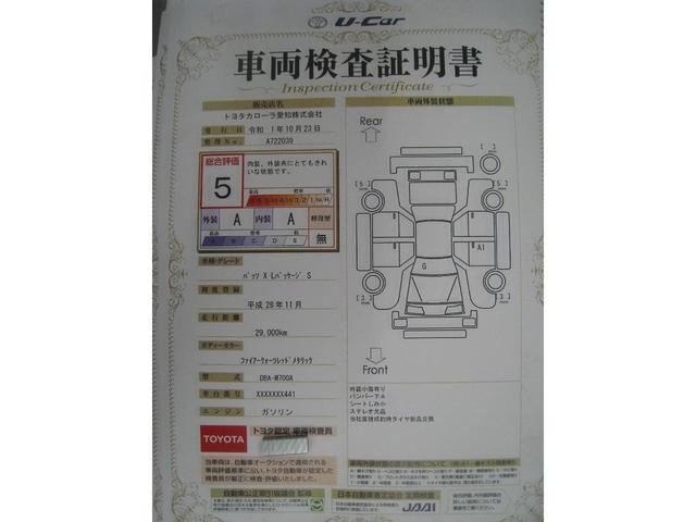 X LパッケージS スマートキー(19枚目)