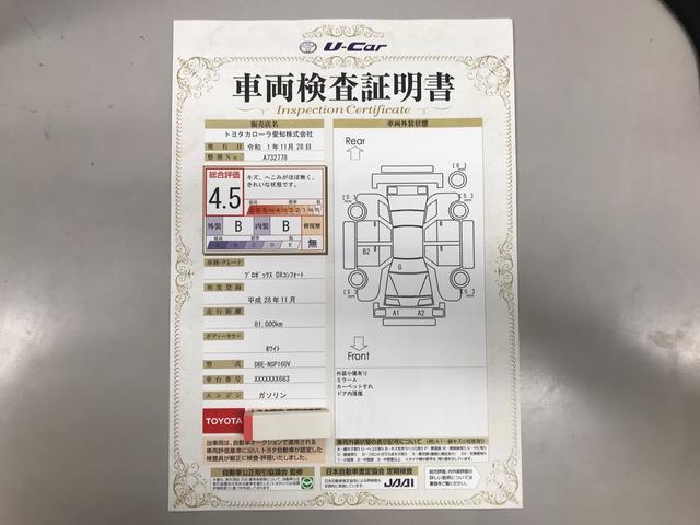 DXコンフォート TSSドラレコETC付(2枚目)