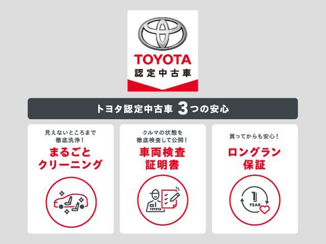 「トヨタ認定中古車」3つの安心。1見えないところまで徹底洗浄「まるごとクリーニング」2クルマの状態を徹底検査して公開「車両検査証明書」3買ってからも安心「ロングラン保証」