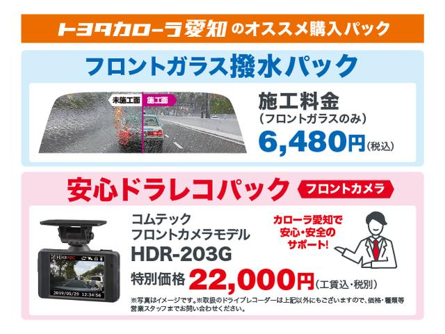 トヨタカローラ愛知のオススメ購入パック。「フロントガラス撥水パック」「安心ドラレコパック」を用意しております。