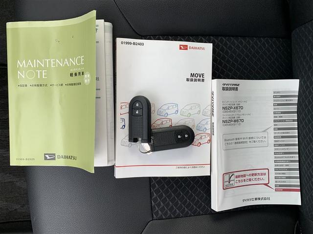 保証書・車両取扱い説明書・ナビゲーション説明書 カードキー2個 【カードキー】とは、キーをポケットやバッグに入れたまま車の解錠/施錠、エンジンのON/OFFが行えるキーのことです。