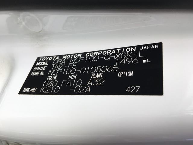 G Lパッケージ クルコン ETC スマートキー HID(15枚目)