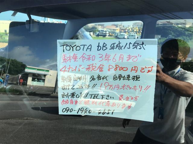 「トヨタ」「bB」「ミニバン・ワンボックス」「沖縄県」の中古車9