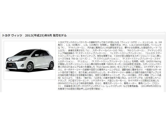 沖縄県内1台GRMNターボが入庫しております!コンパクトカーなのにスポーツタイプ&ターボで加速も規格外の1台です!!