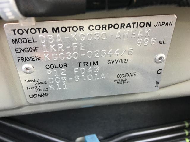 「トヨタ」「パッソ」「コンパクトカー」「沖縄県」の中古車25