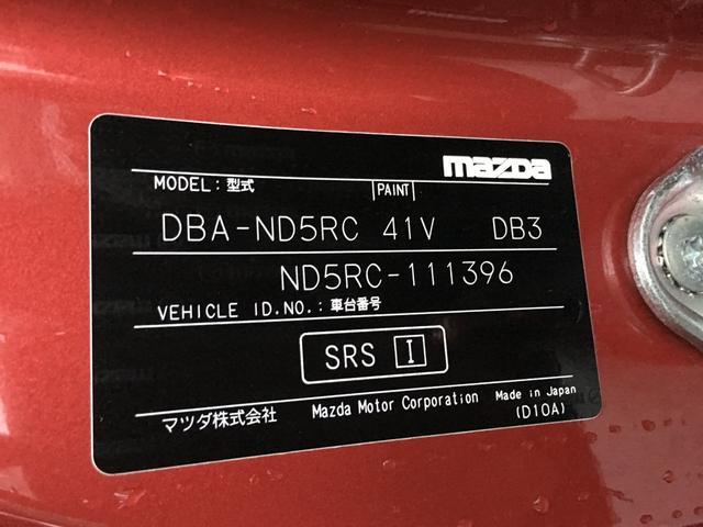 「マツダ」「ロードスター」「オープンカー」「沖縄県」の中古車39
