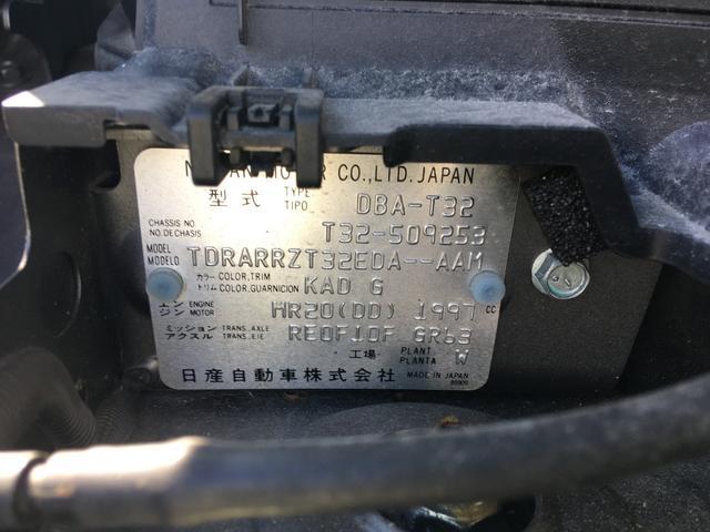20X エマージェンシーブレーキパッケージ プッシュスタート スマートキー 純正メモリナビ アラウンドビュー LEDヘッドライト クリアランスソナー 電動リアゲート アイドリングストップ 18インチAW ETC クルーズコントロール(40枚目)
