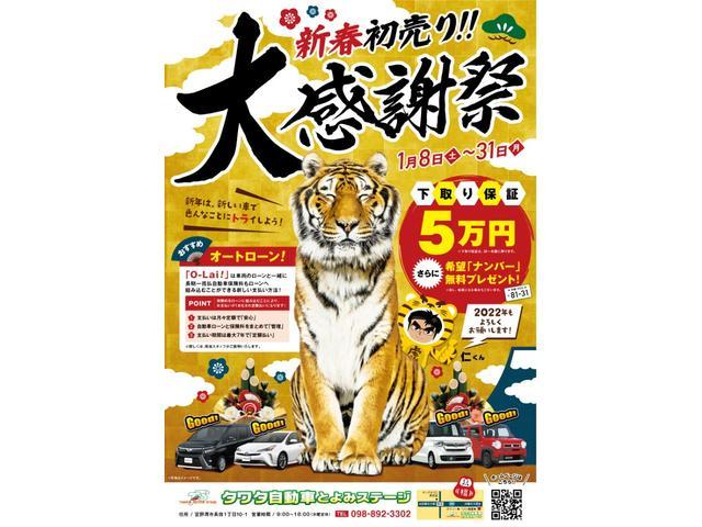 10/16〜大感謝祭 下取り保証5万円実施中!!(動く車に限ります)