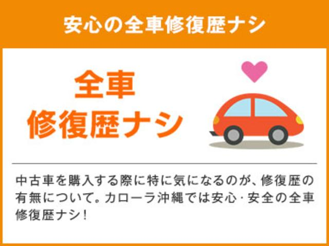 中古車購入時に一番皆さんが気になる修復歴ですが、トヨタカローラ沖縄の中古車は全車修復歴ナシですので、ご安心下さい♪