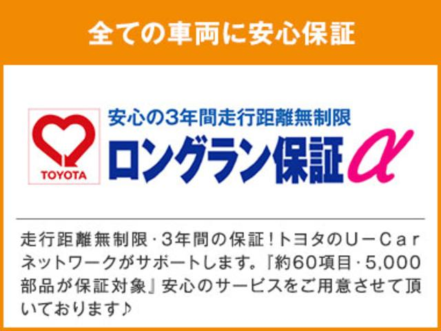 トヨタカローラ沖縄で購入されるおクルマ全台に、『約60項目、5000部品が保証対象に!』3年間走行無制限保証が付いてきます。