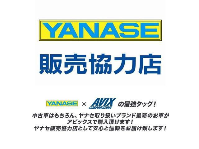 アビックス×ヤナセの最強タッグ!中古車はもちろん、ヤナセ取り扱いブランドの最新のお車がアビックスで購入頂けます!ヤナセ販売協力店として安心と信頼をお届け致します!