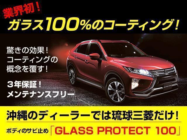 琉球三菱、オススメの「GLASS PROTECT 100」はガラス100%の成分でボディーを真空状態で包み込み、サビ・日焼けに強く沖縄の強い紫外線でも長期間に渡り劣化を抑える脅威の実績があります!