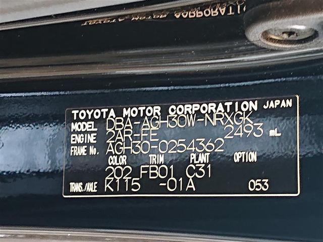 2.5X ワンセグ メモリーナビ バックカメラ ETC 両側電動スライド LEDヘッドランプ 乗車定員8人 記録簿(26枚目)