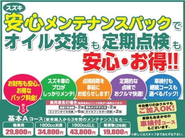 スズキ自販沖縄でご購入されるおクルマには『メンテナンスパック』が付けれます♪6か月ごとの点検やオイル交換等がセットになったお得で安心なプランです♪