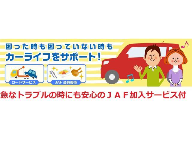 急なトラブルの時にも安心のJAFを加入サービス付
