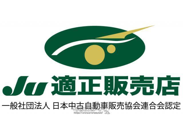 当店は日本中古自動車販売協会の認定店なのでご安心です。