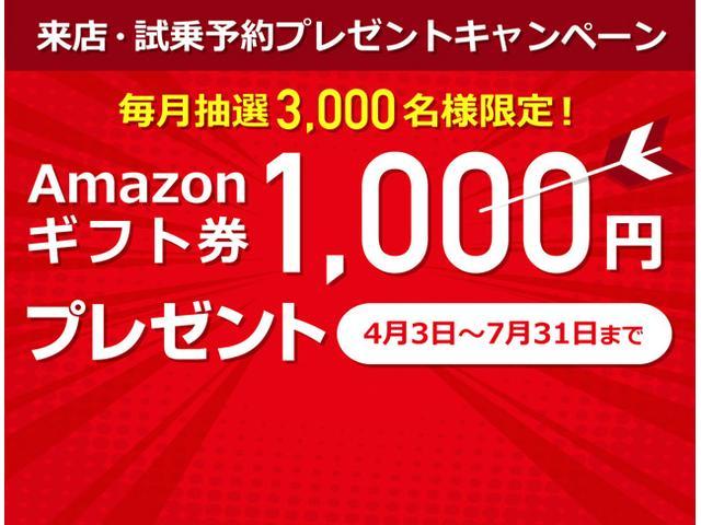 ご来店の際はぜひ、楽々オンライン予約をご利用ください!!毎月3000名様抽選でAmazonギフト券を1000円プレゼント!!