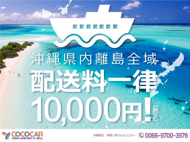 沖縄県内の離島のお客様へ一律1万円でお安く御送りさせて頂いております。また本島へおいでの際にはお近くまでお迎え、御送りさせて頂きますので、ぜひご相談くださいませ!