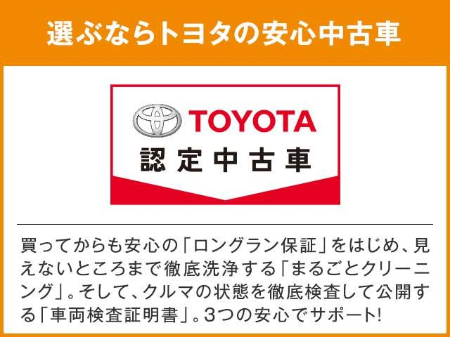 トヨタの認定中古車、まるごとクリーニング、車両検査証明書、ロングラン保証、の3つの安心を約束するトヨタ販売店の中古車ブランドです。