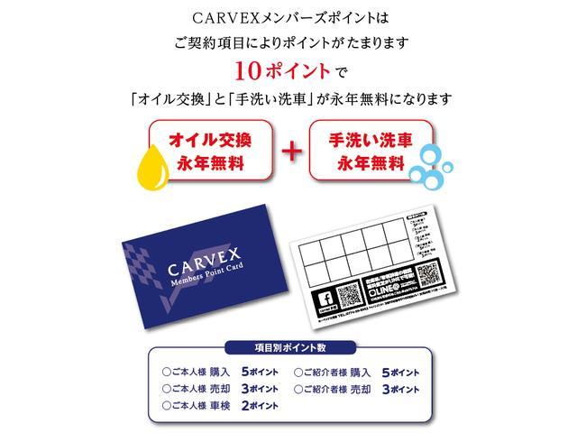 内容によって獲得ポイントが変わってきます。是非お車を売るのも買うのもCARVEXへ!ご紹介者様にもポイントが着きますのでバンバンご紹介ください!
