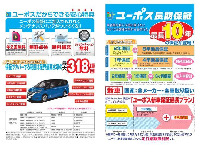 ジャストセレクション OP5年保証対象車 ハーフレザーシート(20枚目)