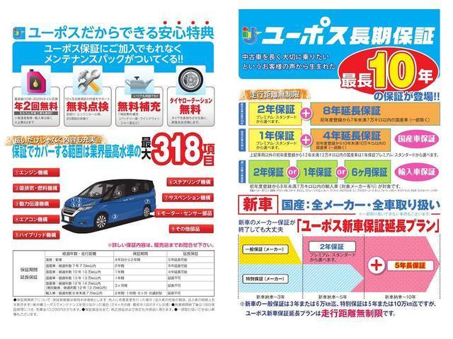 ユーポスの特徴はアフターサービスです!自社整備工場・板金工場を備え、車検から事故の修理まで対応致します。長く乗る車だからこそ、信頼のユーポスで車選びを!!!