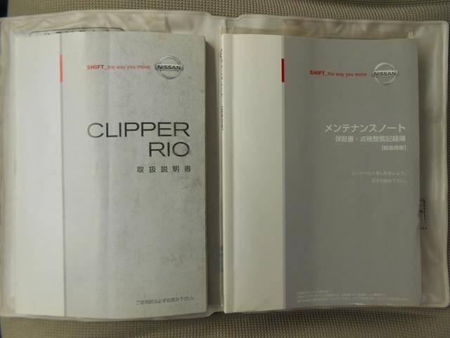 日産 クリッパーリオ G スペシャルパック
