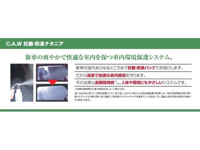 ※★C.A.W抗菌・防臭チタニア★爽やかで快適な室内を保つ車内環境保護システム!★【新車時おススメ!】:※実際に施工する内容とは異なる場合がございます。事前にご確認くださいます様、お願い申し上げます。