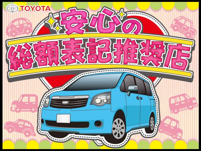 トヨタカローラ沖縄では、安心・明確!全台総額表記にて広告掲示させて頂いております。ご購入の際に入っている内容に関しては次の画像にてご確認下さい。