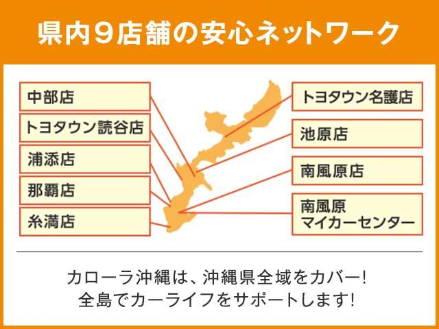 トヨタカローラ沖縄は県内9店舗のネットワークでお客様を全力サポートしております!おクルマのトラブル、ご相談等必要な時にそばにいるのがカローラスタッフです♪是非一度お問い合わせ下さい。