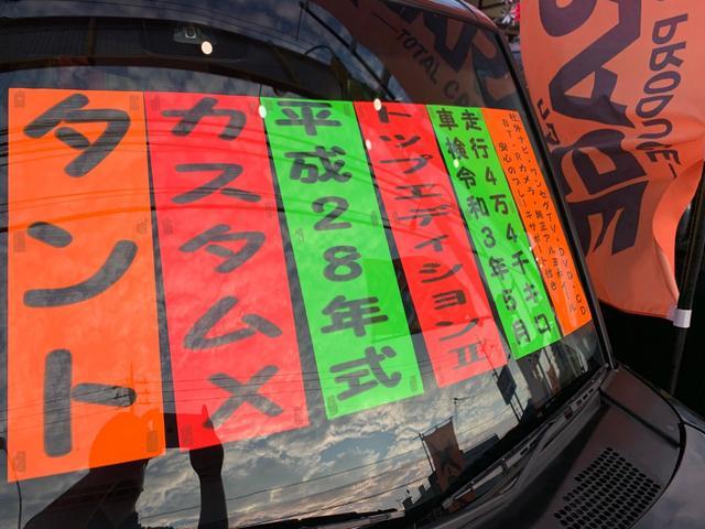 カスタムX トップエディションSAII レーダーブレーキ(6枚目)