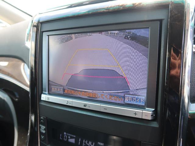240S タイプゴールド 純正8型ナビ 後席モニター 両側電動スライドドア バックカメラ HIDヘッドランプ ETC クルーズコントロール 電動リアゲート(7枚目)