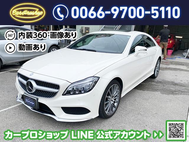沖縄県の中古車ならCLSクラス CLS220d AMGライン