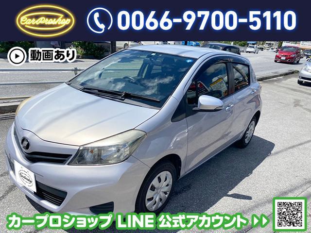 沖縄の中古車 トヨタ ヴィッツ 車両価格 27.9万円 リ済込 2012(平成24)年 8.2万km ライトパープル