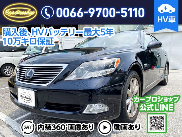 沖縄の中古車 レクサス LS 車両価格 113.9万円 リ済別 2007(平成19)年 9.0万km ブラック