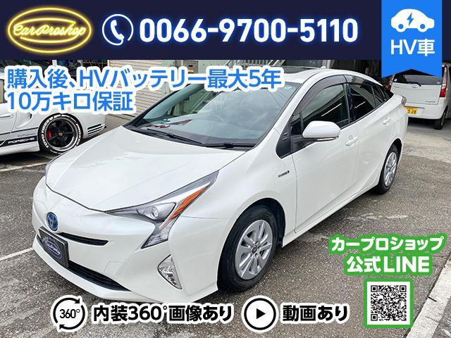 沖縄の中古車 トヨタ プリウス 車両価格 120.8万円 リ済込 2016(平成28)年 7.5万km ホワイト
