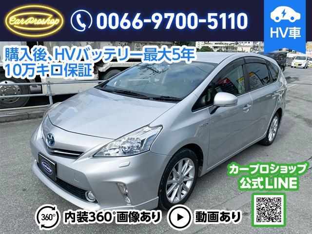 沖縄の中古車 トヨタ プリウスアルファ 車両価格 88.8万円 リ済込 2013(平成25)年 7.3万km シルバー