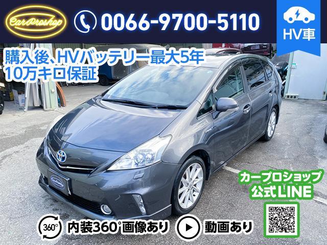 沖縄の中古車 トヨタ プリウスアルファ 車両価格 60.8万円 リ済込 2011(平成23)年 13.3万km ガンM