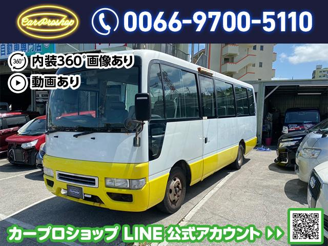 沖縄の中古車 日産 シビリアンバス 車両価格 55.8万円 リ済込 2005(平成17)年 10.3万km ホワイト イエロー