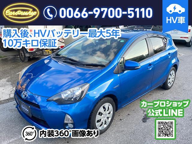 沖縄の中古車 トヨタ アクア 車両価格 83.8万円 リ済込 2013(平成25)年 3.6万km ブルー