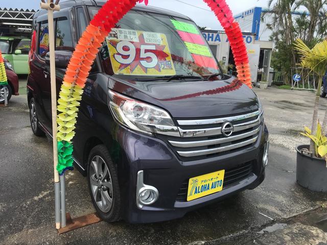 沖縄の中古車 日産 デイズルークス 車両価格 95万円 リ済別 平成26年 7.7万km パープルM