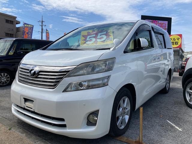 沖縄県那覇市の中古車ならヴェルファイア 2.4X ユーザー買取車 ワンオーナー