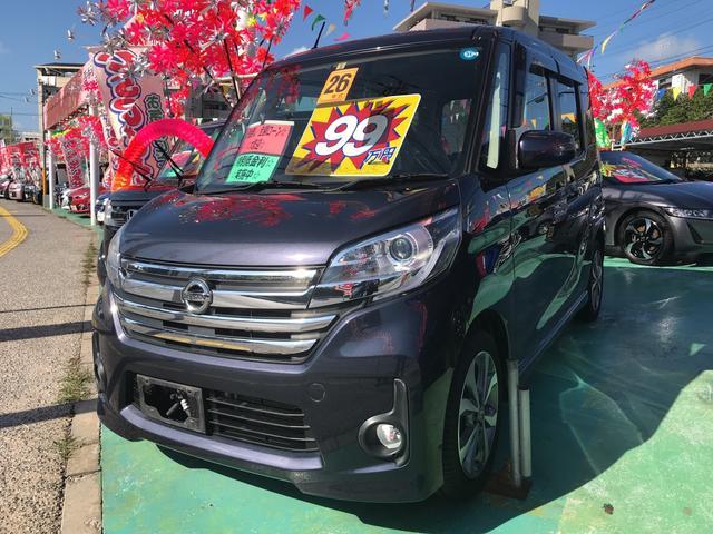 沖縄の中古車 日産 デイズルークス 車両価格 99万円 リ済込 平成26年 6.0万km パープルII