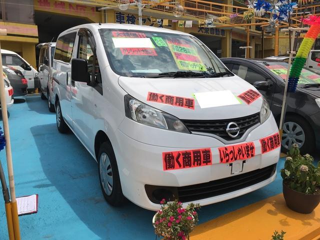 沖縄県の中古車ならNV200バネットバン GX 商用車 両側スライドドア オーディオ付 5名乗り