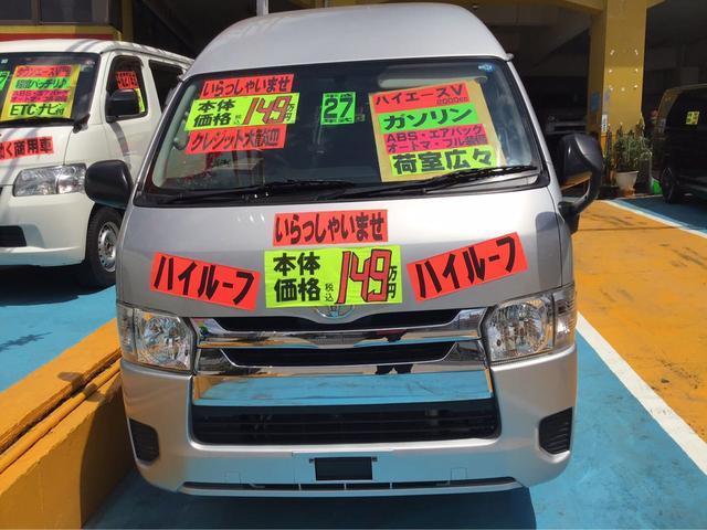 沖縄県の中古車ならハイエースバン ハイルーフ