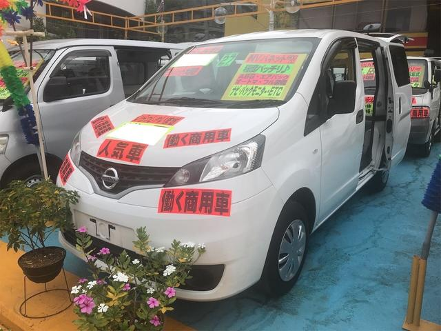 沖縄県浦添市の中古車ならNV200バネットバン GX ナビ バックカメラ 両側スライドドア AC